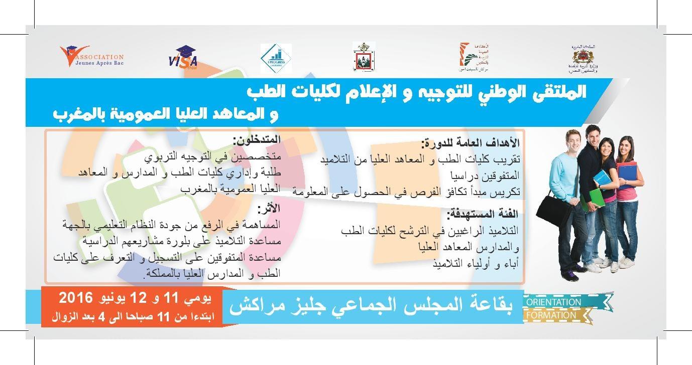 forum_marrakech